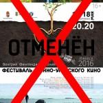 Kino ei tule. Millist tsensuuri ei läbinud soome-ugri filmide festival Ižkaris?