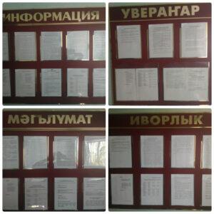 Kukmori rajooni prokuratuuri infotahvlid