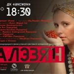 Udmurtias toimub soome-ugri noortefestival