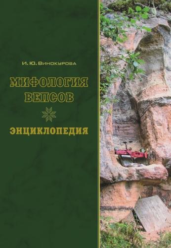 encyclopedia_vinokurova_interaktiv_1