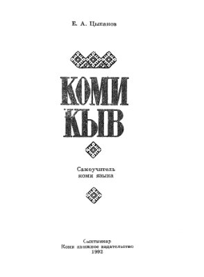 komi_keel
