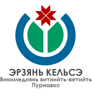 Wikimedians_of_Erzyan_language_User_Group_logo_myv