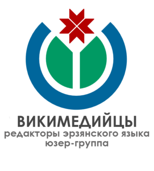 Wikimedians_of_Erzyan_language_User_Group_logo_ru