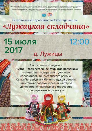 vadja_kylapyha