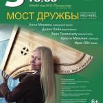 Marilanna ja eesti muusikute ansambel sõidab Marimaale kultuurisidemeid uuendama