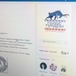 Põhjapõdrakasvatajate häälekandjat nimetati Ameerika Hääleks