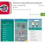 """Veebikogukond """"Udmurtlõk"""" tegi soome-ugri vestmikust ka Androidi rakenduse"""