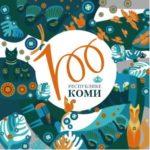 Komimaal valitirahvahääletusel vabariigi 100. sünniaastapäeva logo