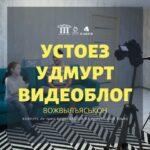 Udmurtias algas noorte videoblogijate konkurss